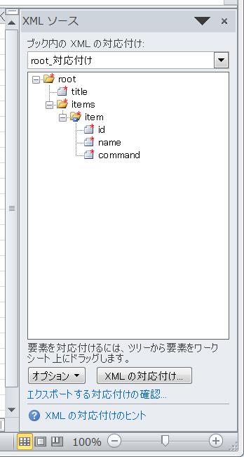 xml_source_association.png