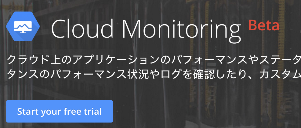 Cloud Monitoring.png