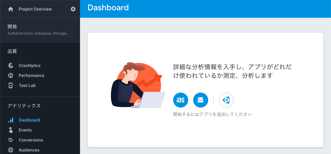 &lt;br&gt; <br />20190509-firebase-analytics-install1.png