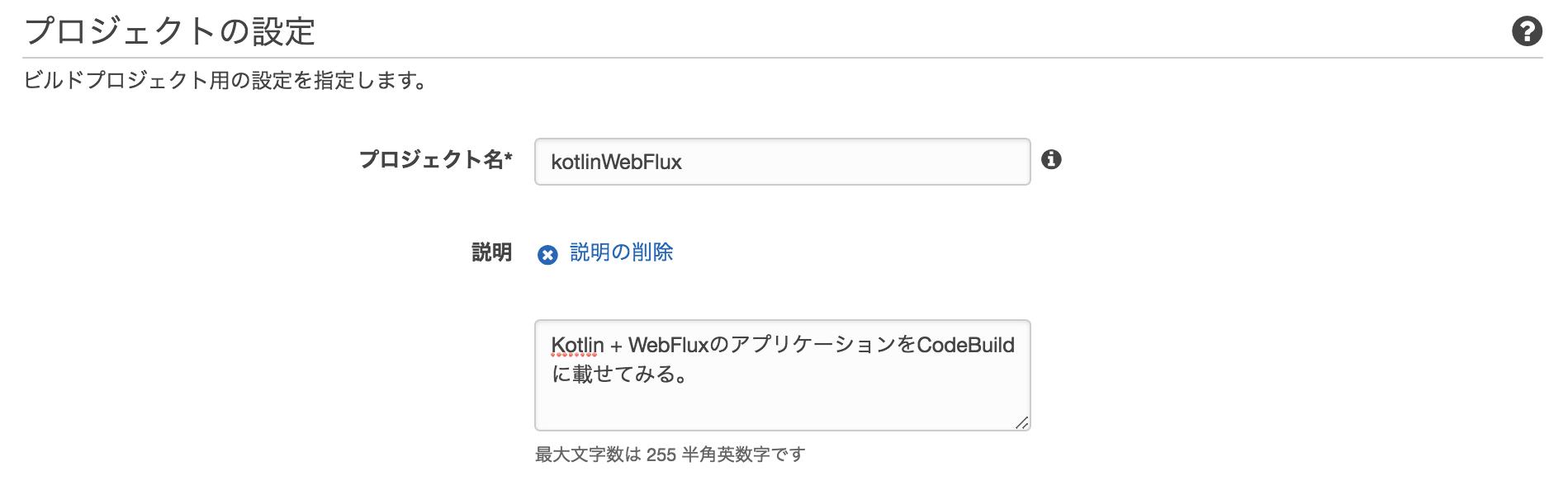 codebuild1.png