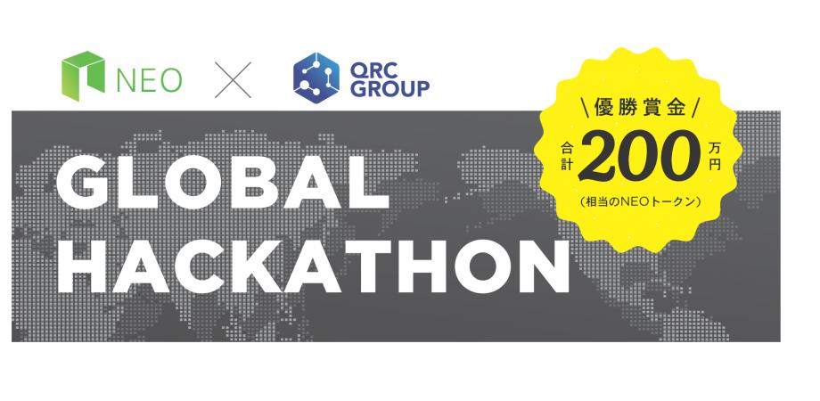 NEO x QRC Global Hackathon #1 TOKYO
