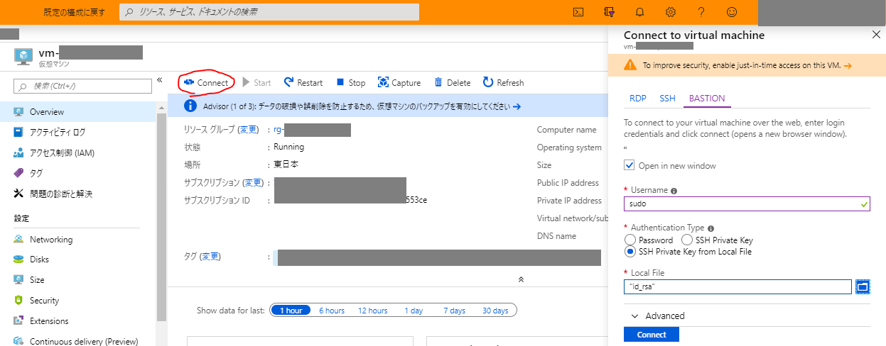 Azure Bastion(プレビュー)をLinuxVMに対して試した - Qiita