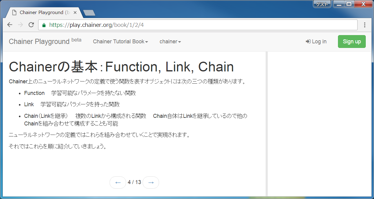 2-4.Chainerの基本.png