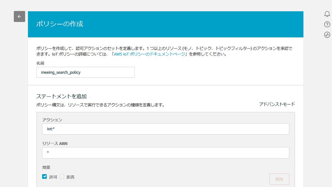 AWS_IoT2.png