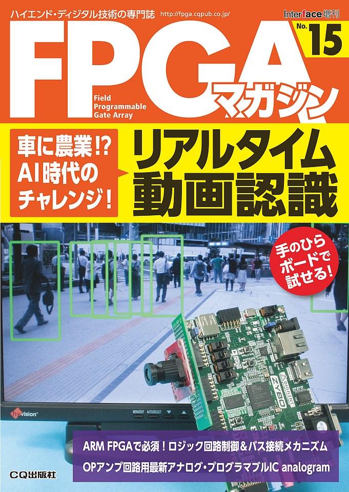 FPGA_magazine