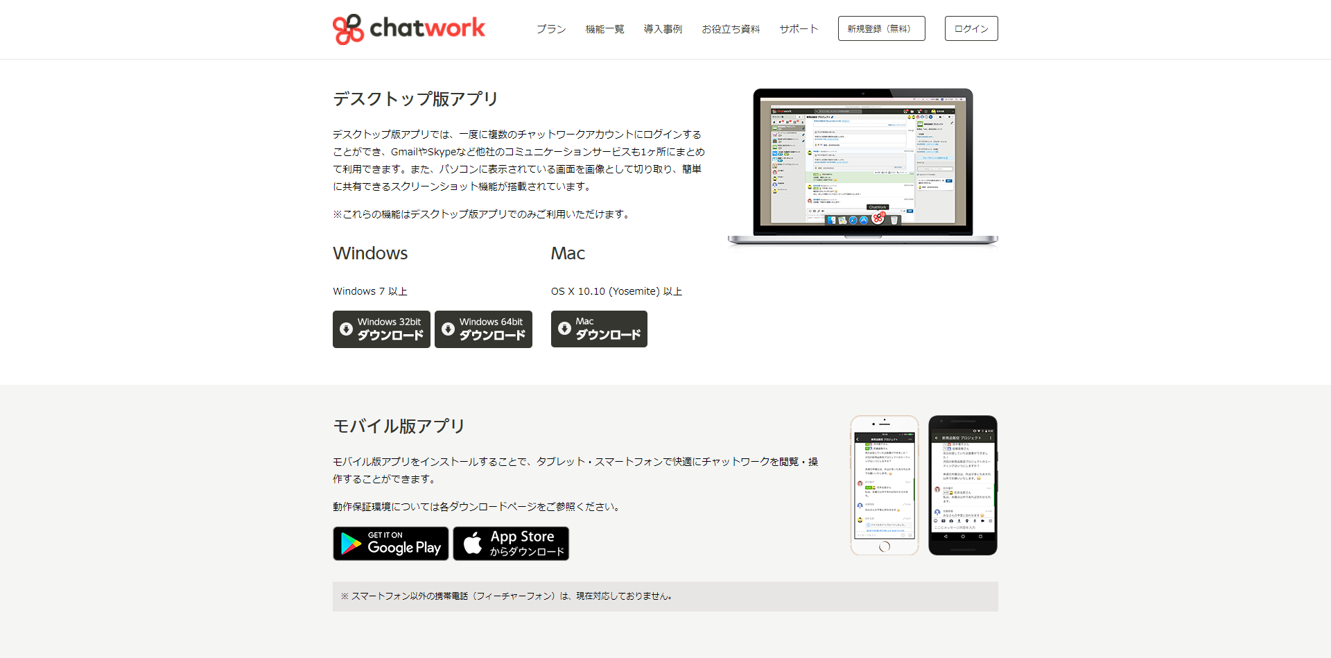 FireShot Capture 3 - ダウンロード I チャットワーク(ChatWork) - https___go.chatwork.com_ja_download_.png