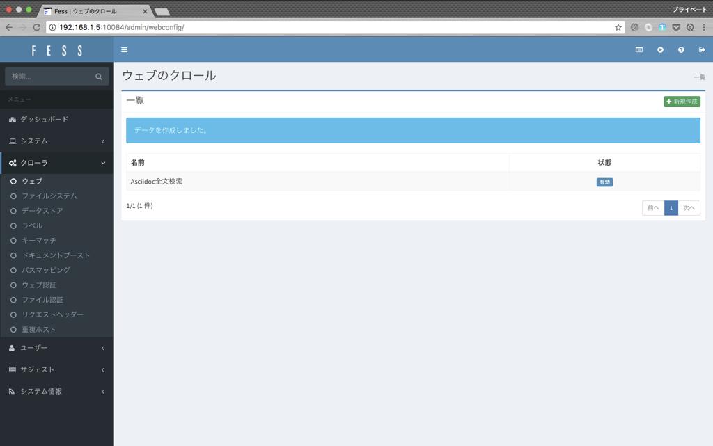 3_Fess管理者_Webクロール設定_4.png