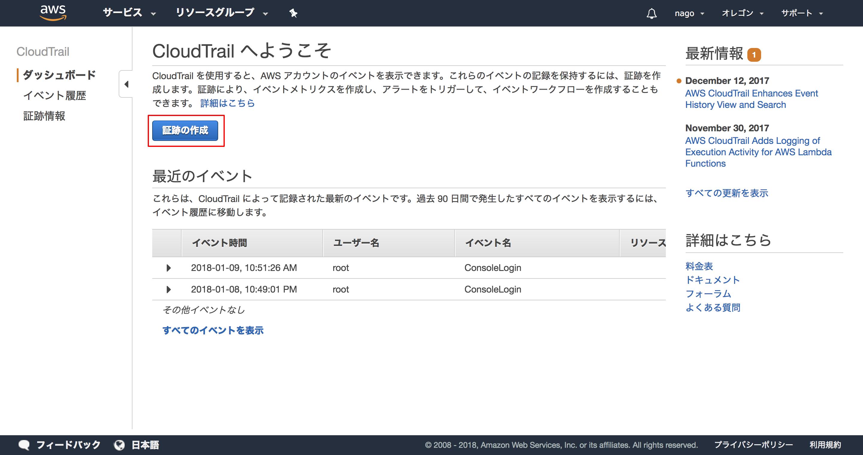 CloudTrail Management Console.png