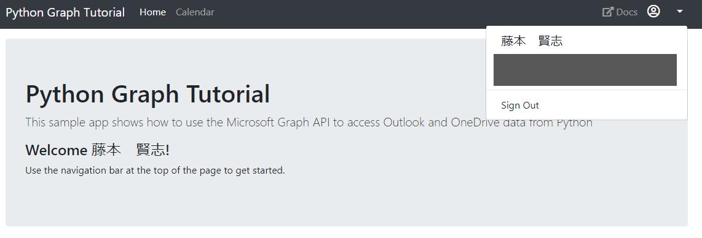 Microsoft Graph チュートリアル Pythonをやーる(Python 3 7 0