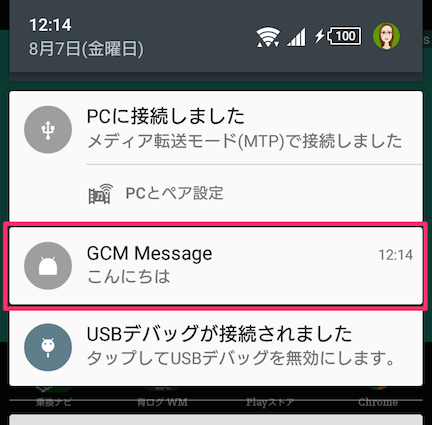 device-2015-08-07-121455.png