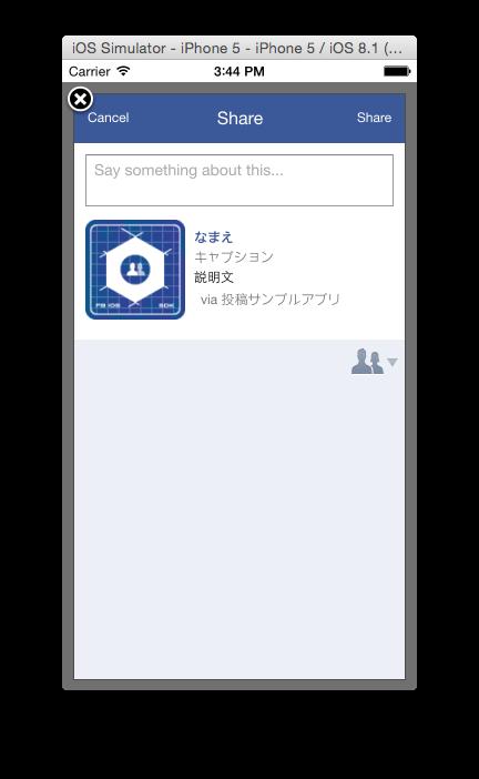 FBWebDialogsの投稿画面.png