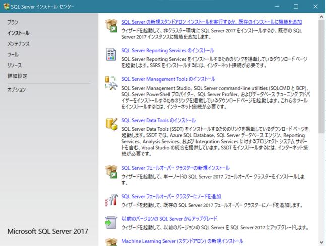 SQL Server 2017 に SSIS をインストールする方法 - Qiita