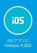 ios-firebase-add.png