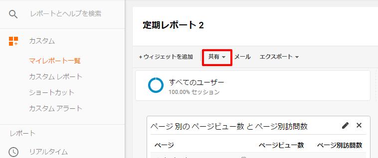 定期レポート _共有.png