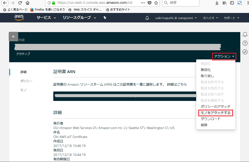 AWS_IoT8.4.png