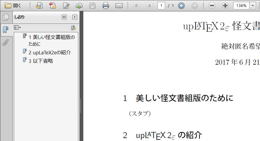改訂新版]upLaTeXを使おう