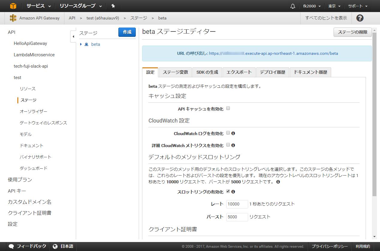 api_gateway_deploy_fin.png