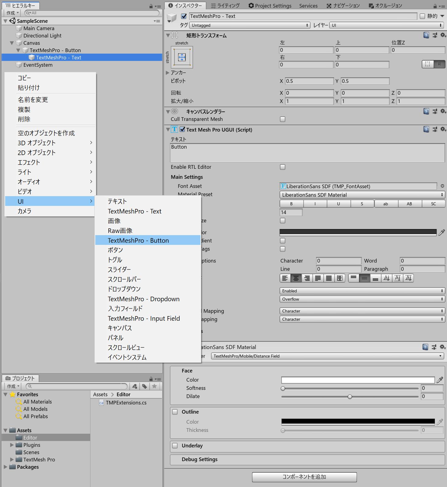 UnityのTextMeshProでUIボタンを作る - Qiita