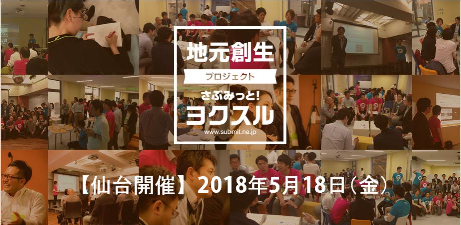 【早割受付中】地域の魅力をみんなで磨くアイデアソンイベント「さぶみっと!ヨクスル in 仙台」【2018年5月18日(金)開催】