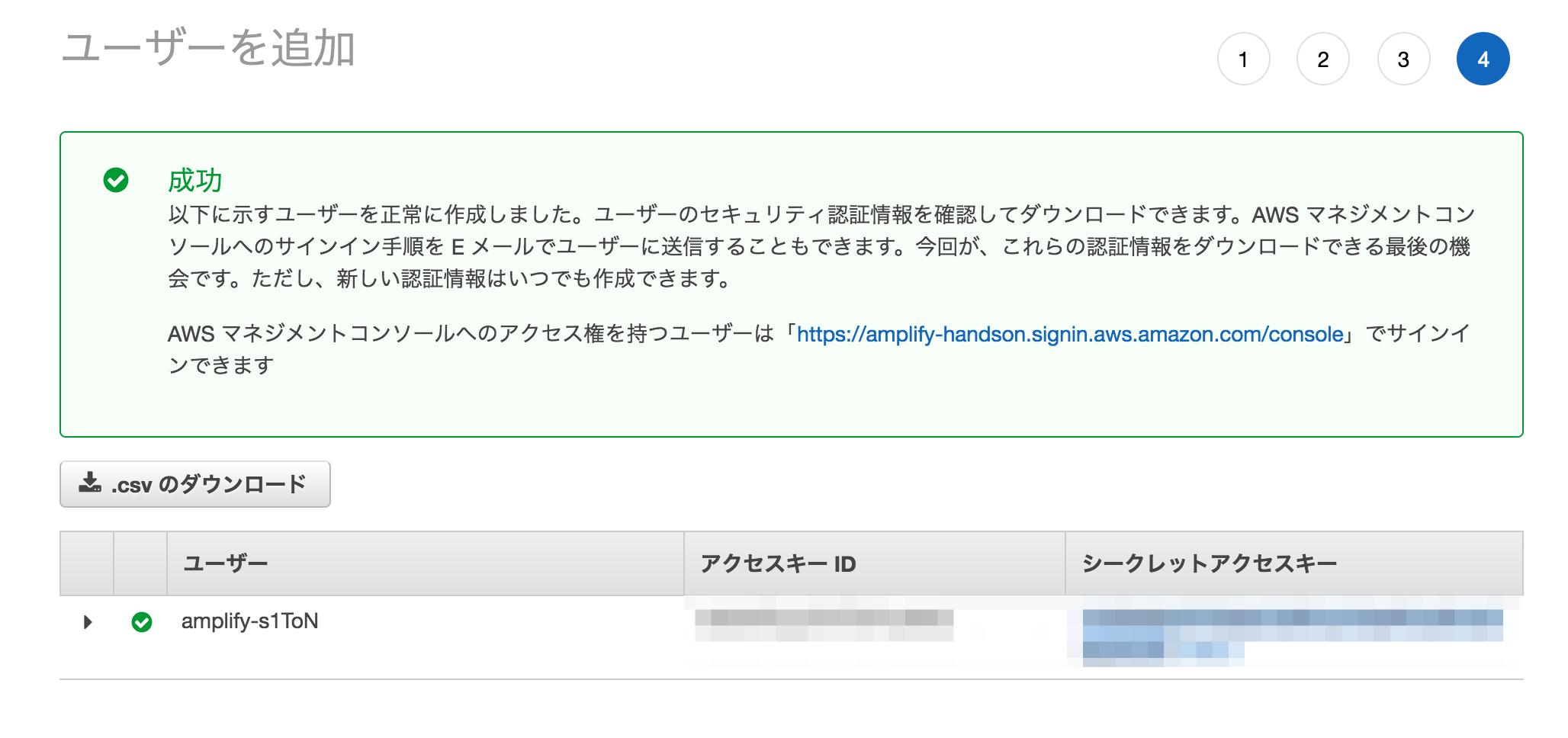 AWS Amplify を使って React クライアントから AppSync に認証