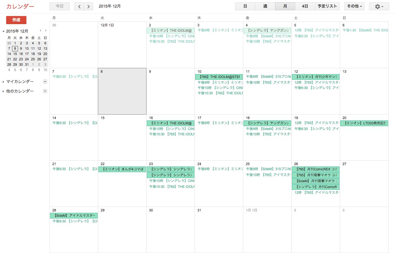 Googleカレンダーに取り込んだ様子