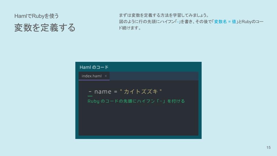 Haml 学習コース 初級編 (4).png