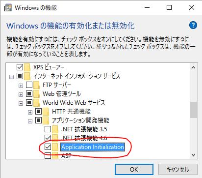 IISのオートスタート機能を使ってASP NET Webアプリケーションの