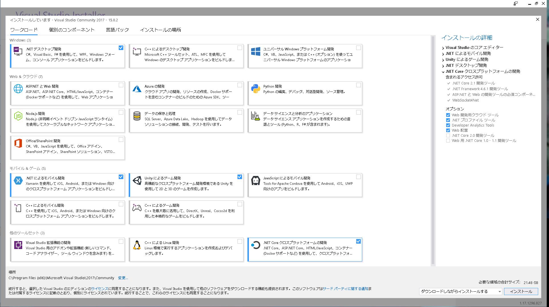 VisualStudioワークロード.png