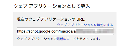 ウェブアプリケーションのURL - スクリプトエディタ