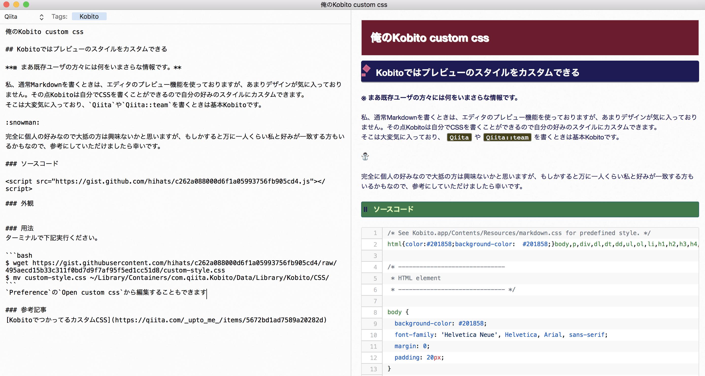 kobito_screenshot.png