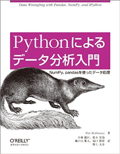 Pythonによるデータ分析入門.png