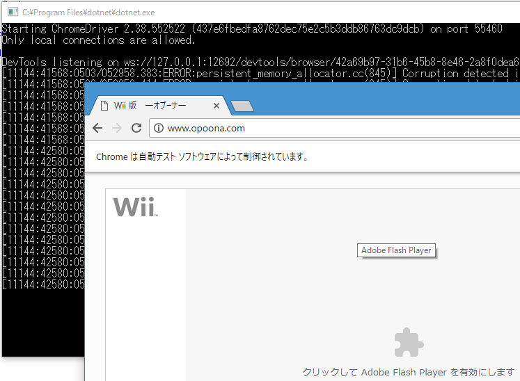 Google Chromeが開いてWii版オプーナの公式サイトが表示された!