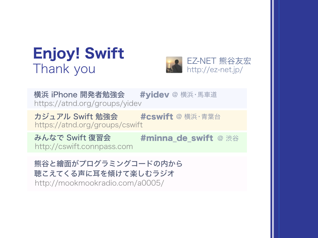 #swtws Never GiveUp.002.png
