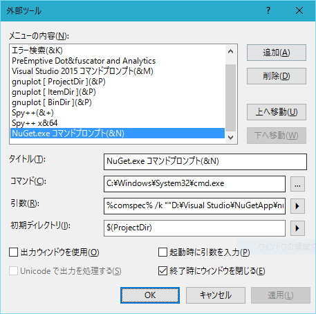 Visual Studioの外部ツール機能を活用してみよう - Qiita