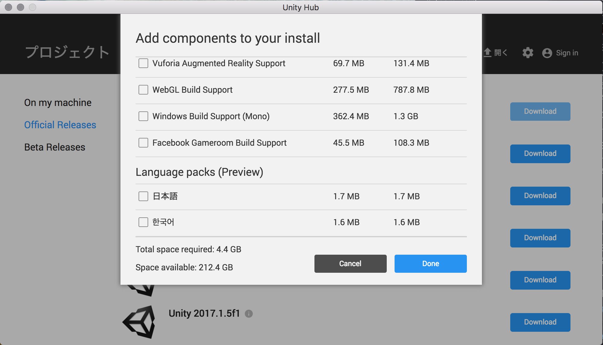 Unity Hub コンポーネント追加