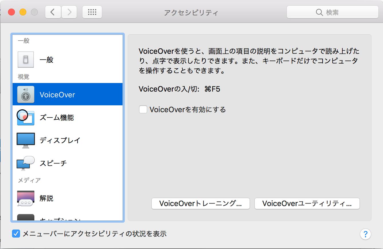 アクセシビリティ_と_Mac_OS_X_における音声読み上げ__VoiceOver__—_Website_Usability_Info.png