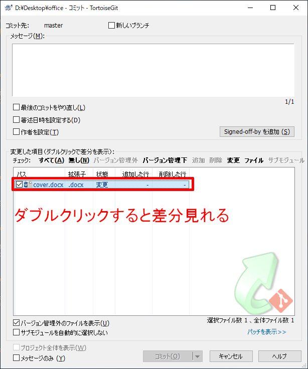 TortoiseGitでMS Officeファイルのバージョン管理を行う