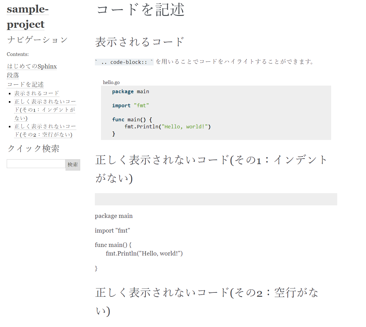 7_sphinx-sample-first-html.PNG