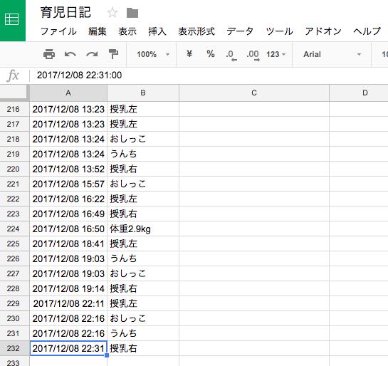スクリーンショット 2017-12-09 0.00.04.png