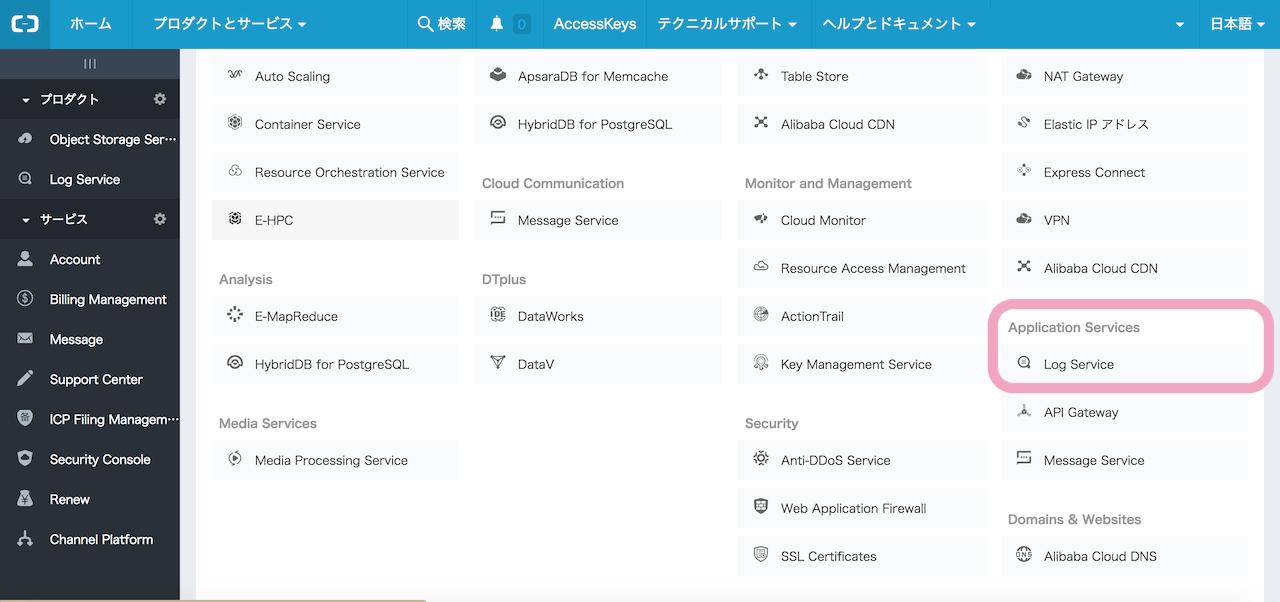 alibaba cloudのlog serviceを使ってアプリケーションログのバックアップ