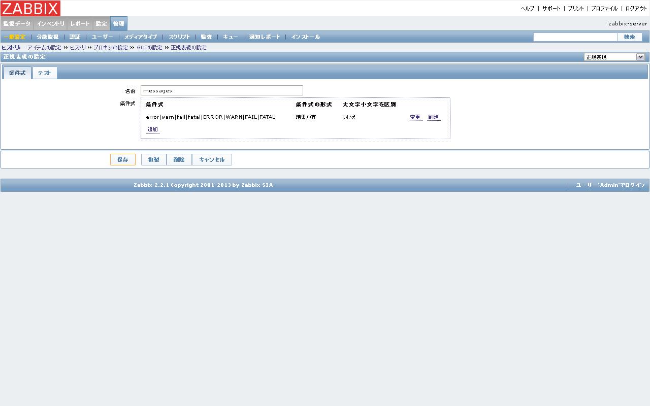 zabbix-server- 正規表現の設定.png