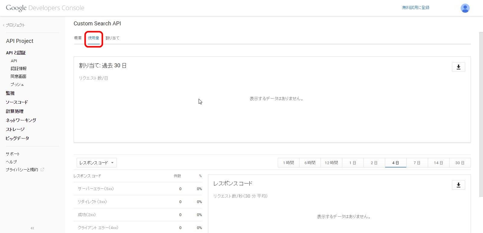 DevelopersConsoleCustomSearchApi.JPG