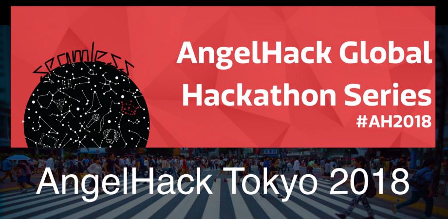 【申し込み〆5/18 18:00まで!】AngelHack Tokyo 2018 -ヘルスケアの課題を解決せよ!-
