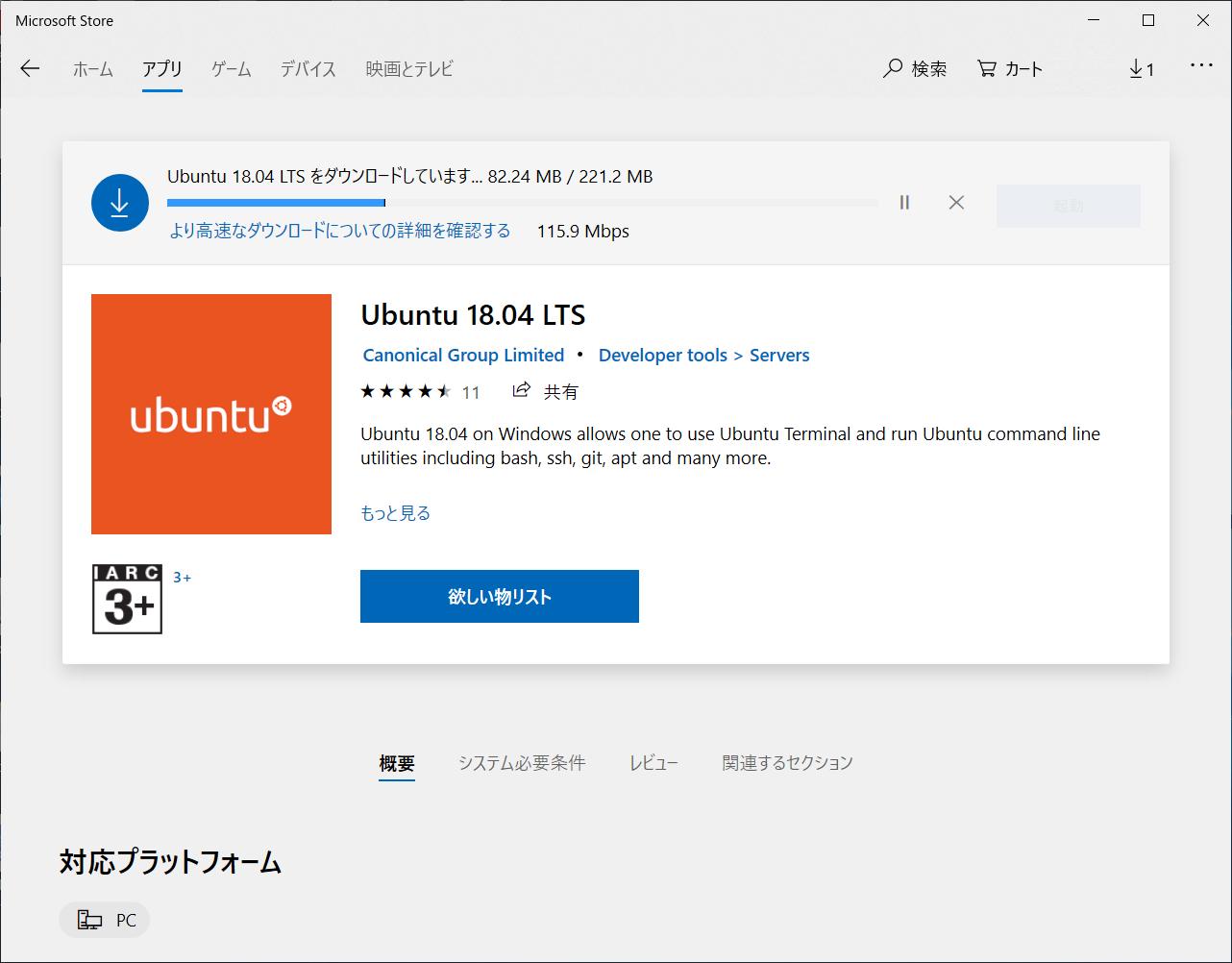 ubuntu_store.png