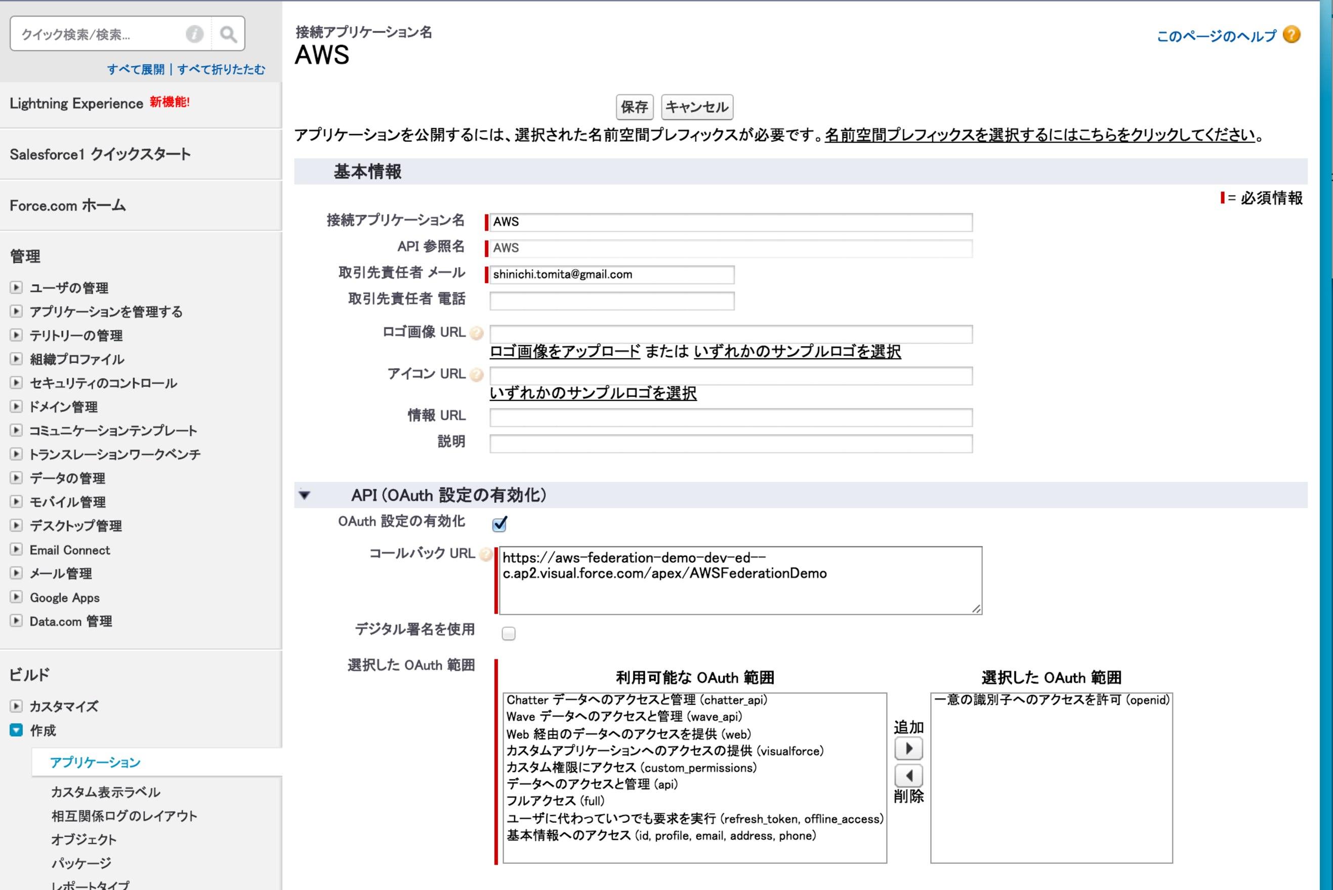 接続アプリケーション_ AWS ~ Salesforce - Developer Edition.jpg