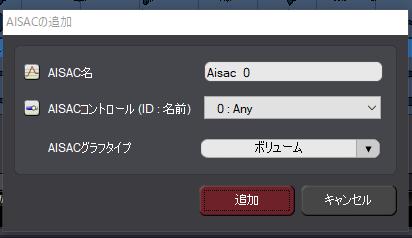 AISACの追加