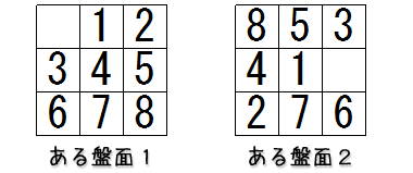puzzle8_boardSample.png