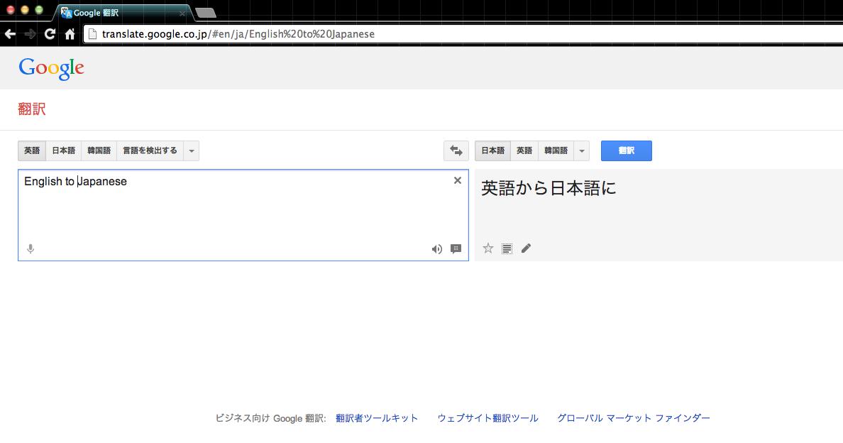English2Japanese.png