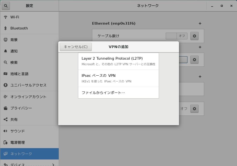 l2tp-setting-2.png