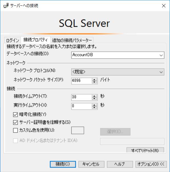 SSMS_SSH_Portfowarding2of3.PNG